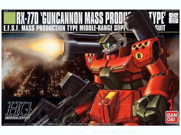 Guncannon Mass Production Type Box