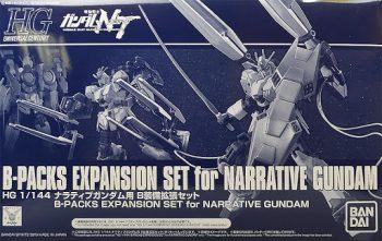 High Grade B-Packs Expansion Set for Narrative Gundam Box