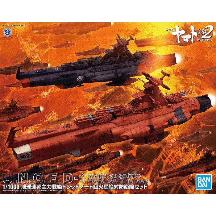 1/1000 Space Battleship Yamato 2202 UNCF D1 Mars Absolute Defense Line Set Box
