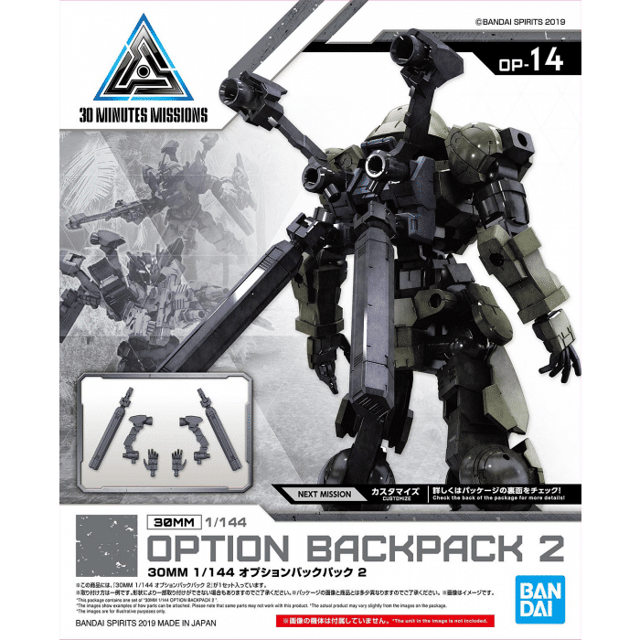 1/144 Option Backpack 2 Box