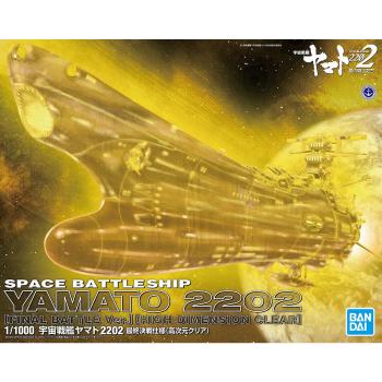 1/1000 Space Battleship Yamato 2202 Final Battle Ver High Dimension Clear Box