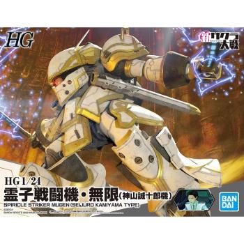 1/24 Spiricle Striker Mugen Seijuro Kamiyama Type Box