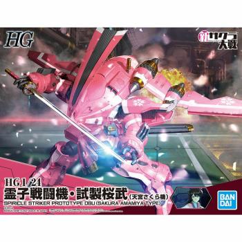 1/24 Spiricle Striker Prototype Obu Sakura Amamiya Type Box