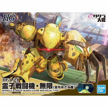 Spiricle Striker Mugen Azami Mochizuki Type Box