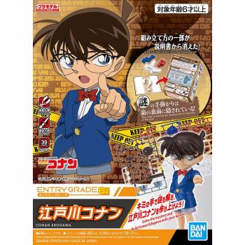 Entry Grade Conan Edogawa Box