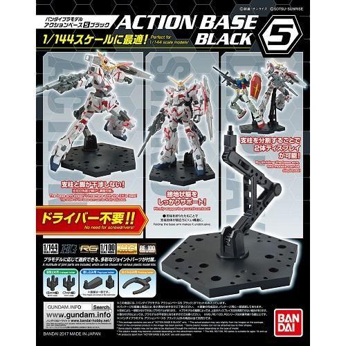 Gundam Black Action Base 5
