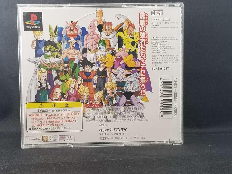 Dragon Ball Z Ultimate Battle 22 Back