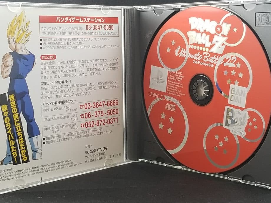 Dragon Ball Z Ultimate Battle 22 Disc